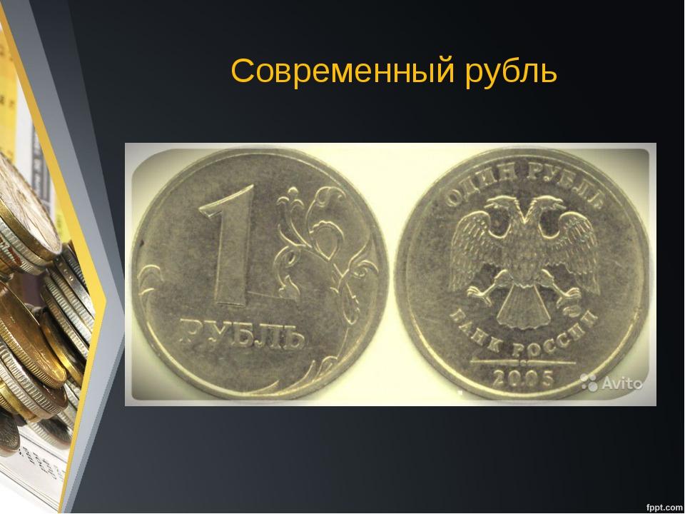 Современный рубль