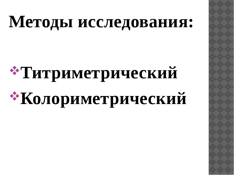 Методы исследования: Титриметрический Колориметрический