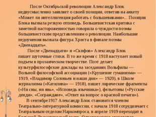 Философия культуры и поэтическое творчество в 1917-1921 После Октябрьской рев