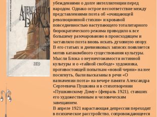 «Театр» Первоначально участие Александра Александровича Блока в культурно-про