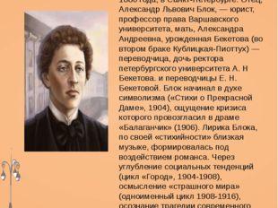 Биография Александр Блок родился28 ноября(16 ноябряпостарому стилю) 1880