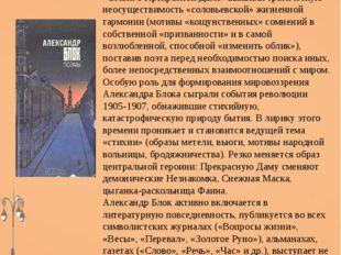 Участие в литературном процессе 1905-1909 «Стихи о Прекрасной Даме» выявили т