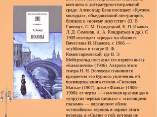 Участие в литературном процессе 1905-1909 Все более многообразными становятся
