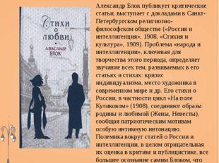 Участие в литературном процессе 1905-1909 Александр Блок публикует критически