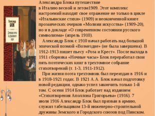Кризис символизма и творчество 1910-1917 Периодом «переоценки ценностей» стан