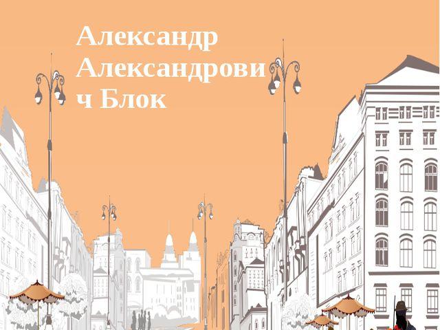Александр Александрович Блок ОСШ имени Т.Бигельдинова 2016 год