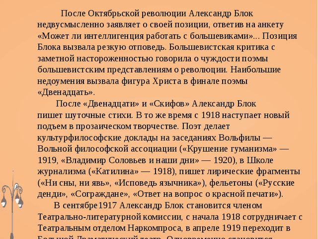 Философия культуры и поэтическое творчество в 1917-1921 После Октябрьской рев...