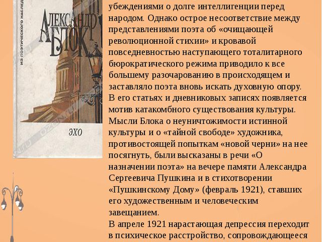 «Театр» Первоначально участие Александра Александровича Блока в культурно-про...
