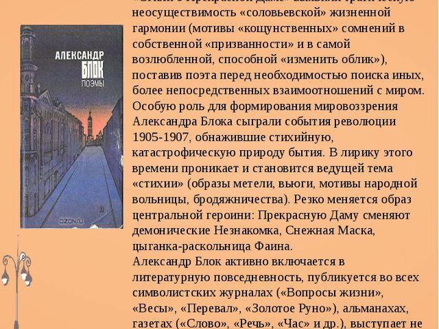 Участие в литературном процессе 1905-1909 «Стихи о Прекрасной Даме» выявили т...