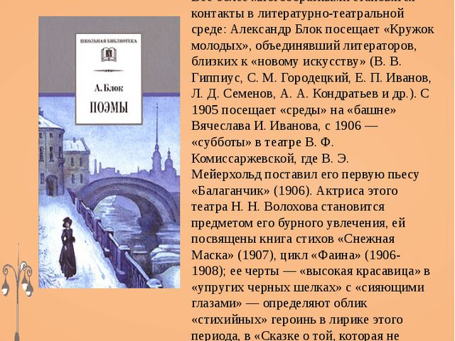 Участие в литературном процессе 1905-1909 Все более многообразными становятся...