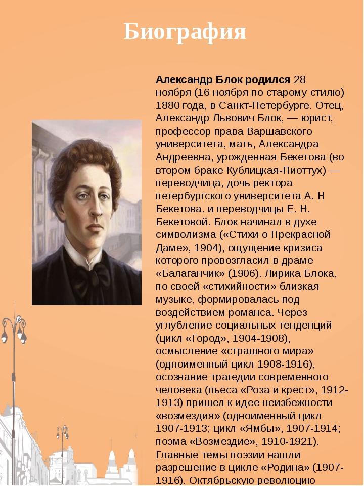 Биография Александр Блок родился28 ноября(16 ноябряпостарому стилю) 1880...