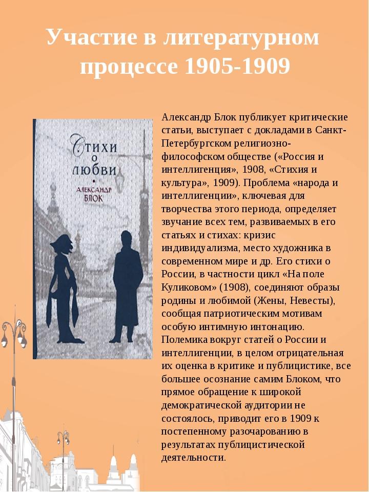 Участие в литературном процессе 1905-1909 Александр Блок публикует критически...