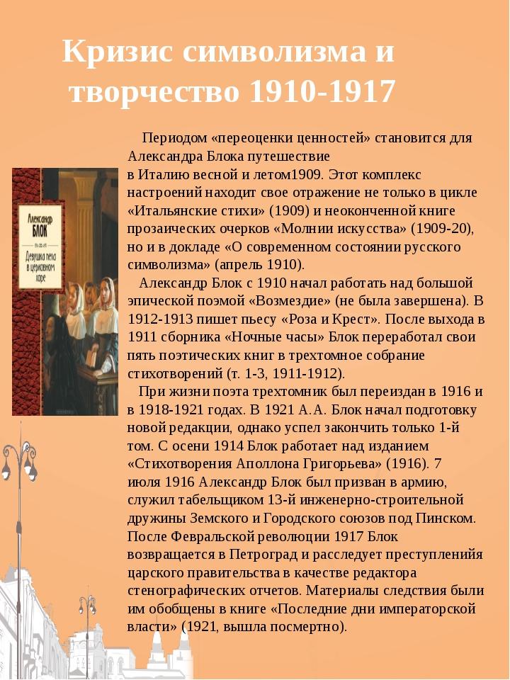 Кризис символизма и творчество 1910-1917 Периодом «переоценки ценностей» стан...
