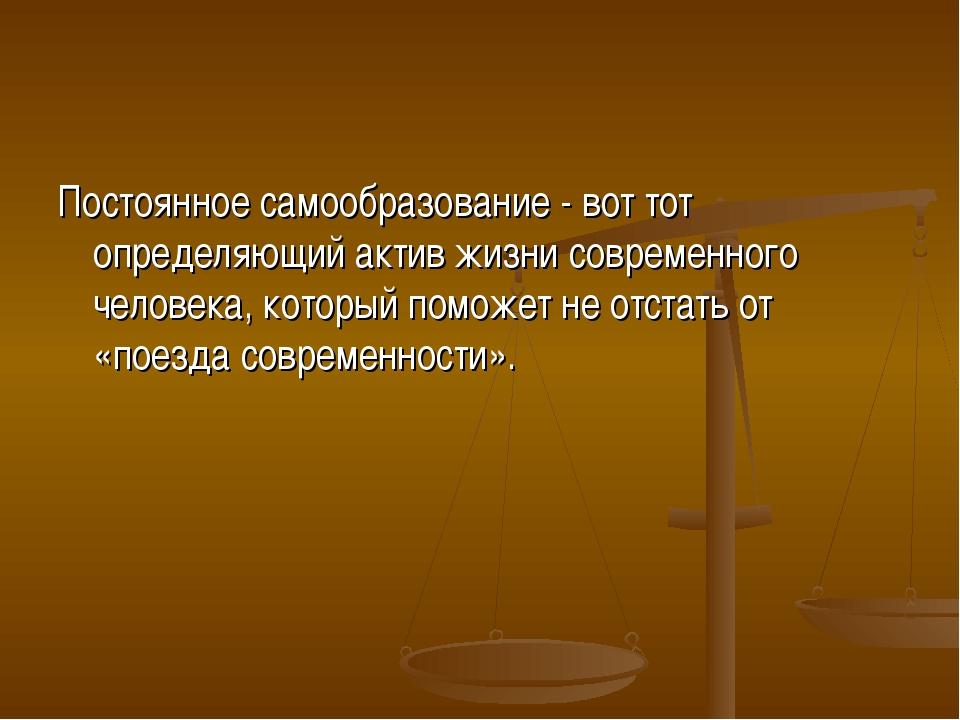 Постоянное самообразование - вот тот определяющий актив жизни современного че...