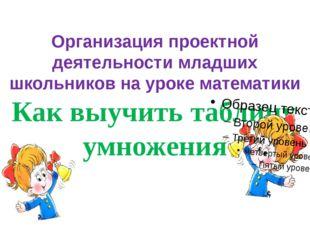 Организация проектной деятельности младших школьников на уроке математики Как
