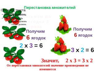 Перестановка множителей Возьмём по 2 ягодки 3 раза Получим 6 ягодок 2 х 3 =