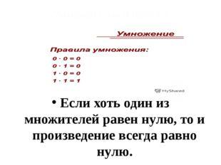 Умножать на 0 просто Если хоть один из множителей равен нулю, то и произведен