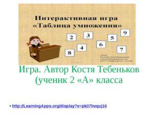 Игра. Автор Костя Тебеньков (ученик 2 «А» класса http://LearningApps.org/disp
