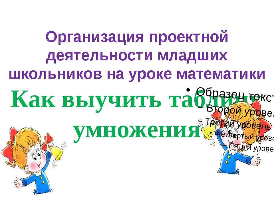 Организация проектной деятельности младших школьников на уроке математики Как...