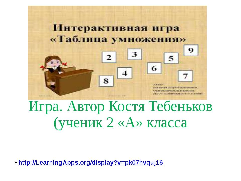 Игра. Автор Костя Тебеньков (ученик 2 «А» класса http://LearningApps.org/disp...