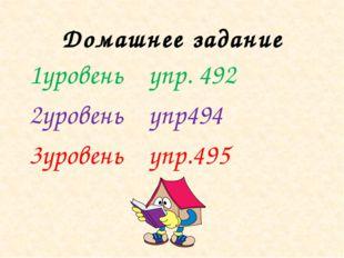 Домашнее задание 1уровень упр. 492 2уровень упр494 3уровень упр.495