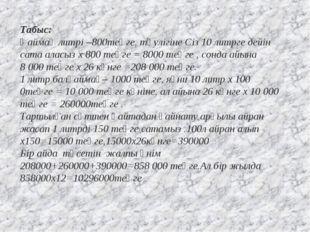 Табыс: Қаймақ литрі –800теңге, тәулігіне Сіз 10 литрге дейін сата аласыз х 80