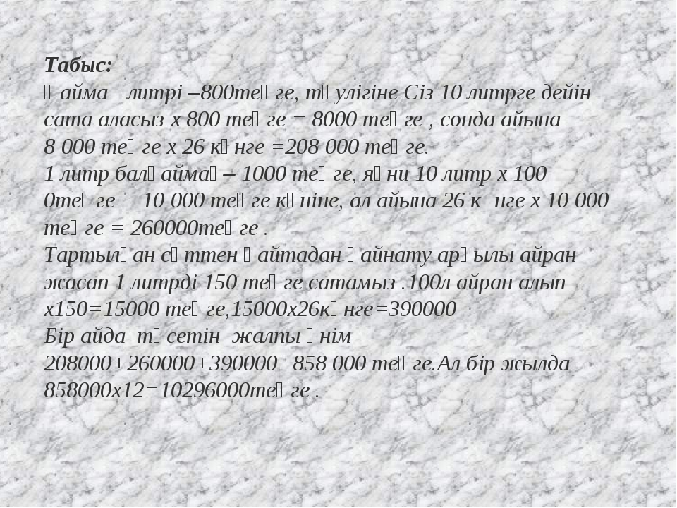 Табыс: Қаймақ литрі –800теңге, тәулігіне Сіз 10 литрге дейін сата аласыз х 80...