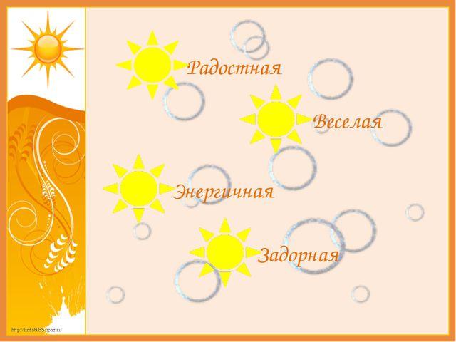 Радостная Веселая Энергичная Задорная http://linda6035.ucoz.ru/