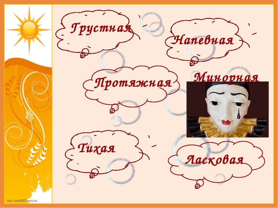Грустная Тихая Напевная Протяжная Ласковая Минорная http://linda6035.ucoz.ru/