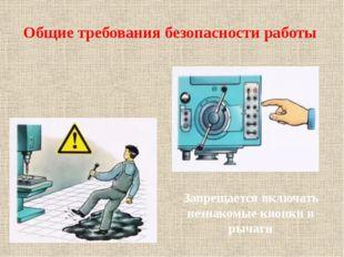 Общие требования безопасности работы Содержите рабочее место в чистоте Запрещ