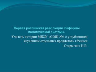 Первая российская революция. Реформы политической системы. Учитель истории МБ