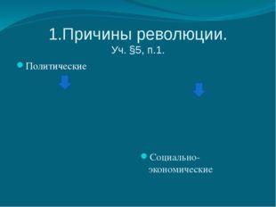 1.Причины революции. Уч. §5, п.1. Политические Социально-экономические