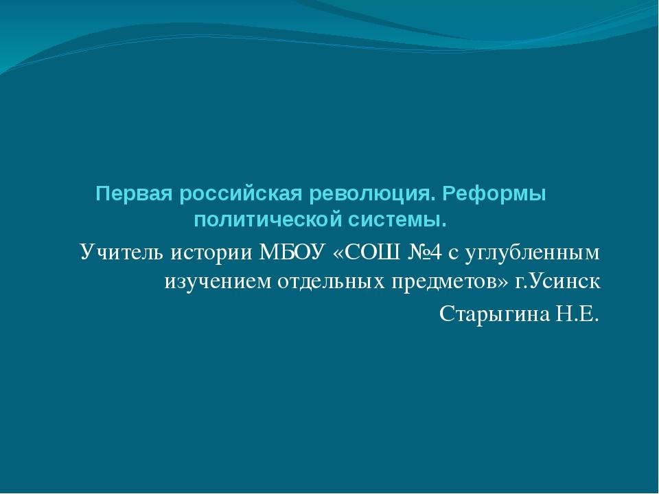 Первая российская революция. Реформы политической системы. Учитель истории МБ...