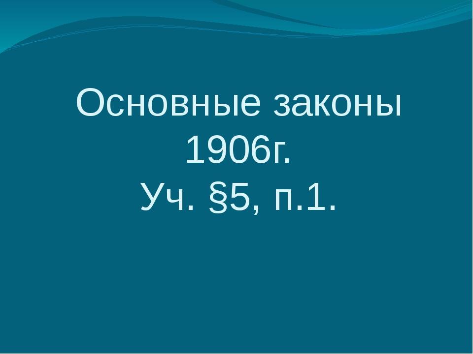 Основные законы 1906г. Уч. §5, п.1.