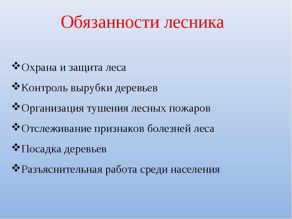 Обязанности лесника Охрана и защита леса Контроль вырубки деревьев Организаци...