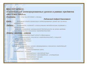 МАСТЕР-КЛАСС «Организация интегрированных уроков в рамках предмета «МАТЕМАТИК