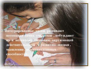 2. Интегрированные уроки развивают потенциал самих учащихся , побуждают их к