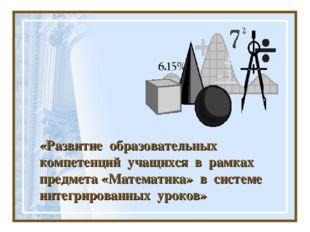 «Развитие образовательных компетенций учащихся в рамках предмета «Математика»