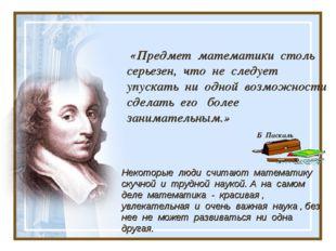 «Предмет математики столь серьезен, что не следует упускать ни одной возможн
