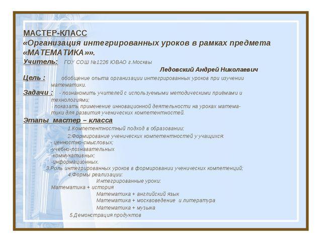МАСТЕР-КЛАСС «Организация интегрированных уроков в рамках предмета «МАТЕМАТИК...