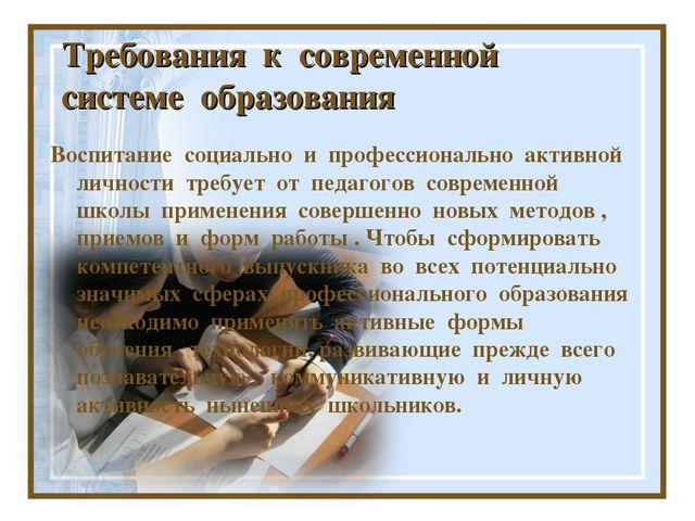 Требования к современной системе образования Воспитание социально и профессио...