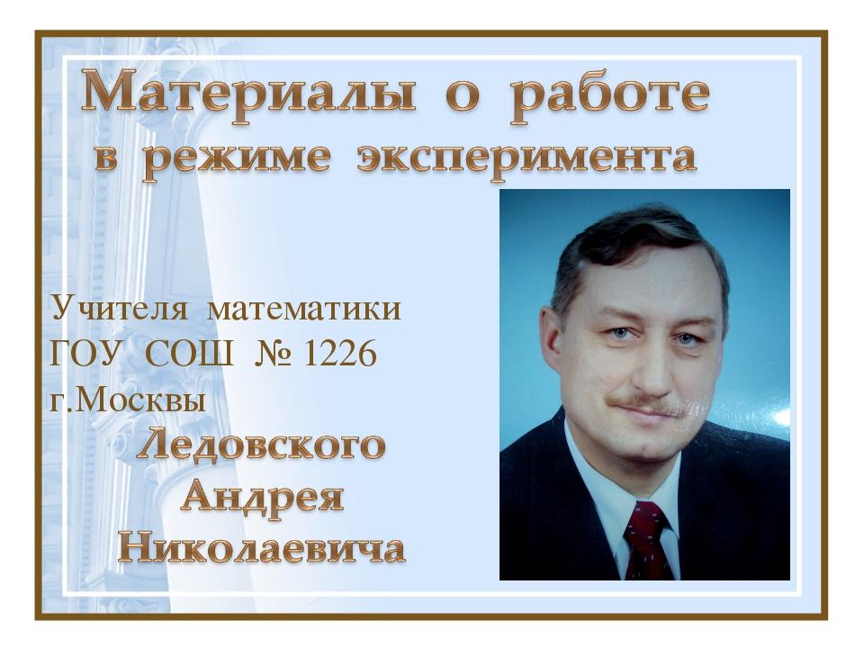 Учителя математики ГОУ СОШ № 1226 г.Москвы