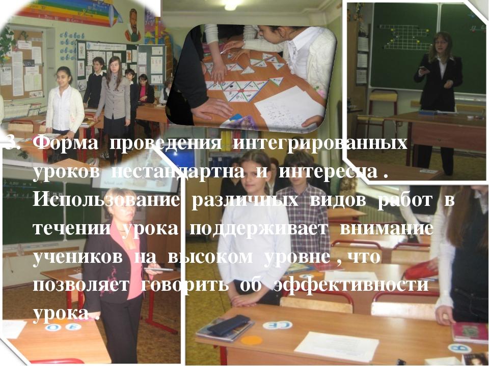 3. Форма проведения интегрированных уроков нестандартна и интересна . Использ...