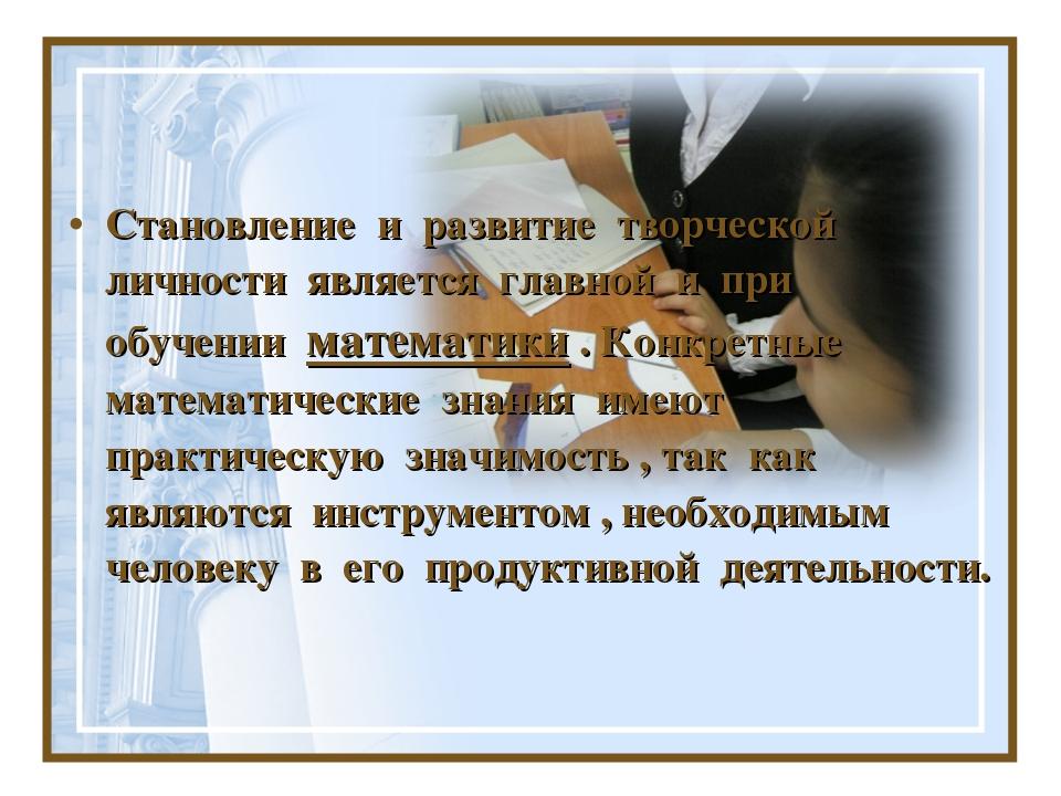 Становление и развитие творческой личности является главной и при обучении ма...