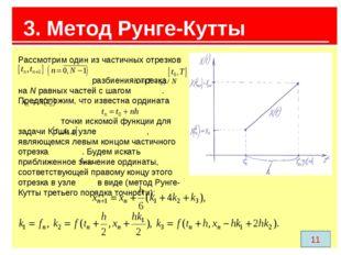 3. Метод Рунге-Кутты 11 Рассмотрим один из частичных отрезков разбиения отрез