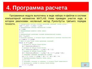 4. Программа расчета 12 Программные модули выполнены в виде набора m-файлов в
