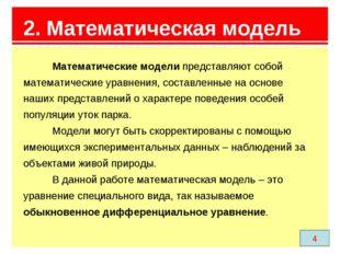 2. Математическая модель Математические модели представляют собой математичес