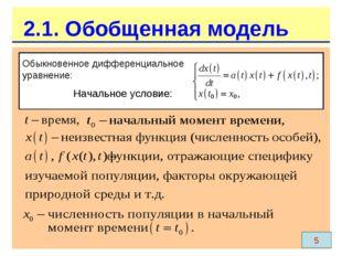 2.1. Обобщенная модель Обыкновенное дифференциальное уравнение: Начальное усл