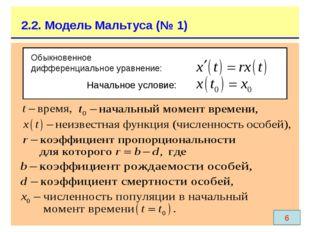 2.2. Модель Мальтуса (№ 1) Обыкновенное дифференциальное уравнение: Начальное