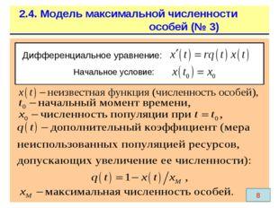 2.4. Модель максимальной численности особей (№ 3) Начальное условие: Дифферен